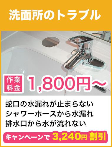 洗面所蛇口修理