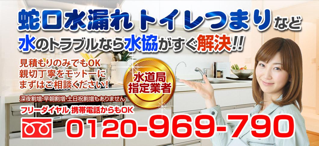 トイレつまり・水漏れ・修理・大阪